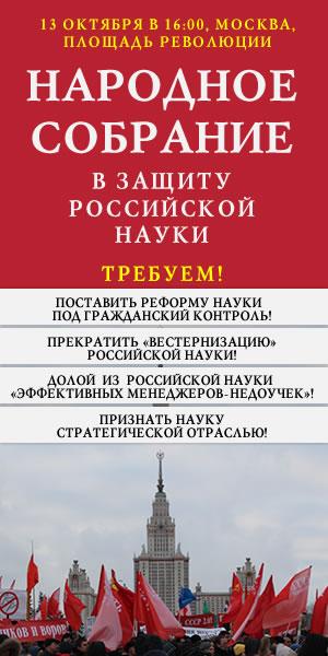 митинг РАН