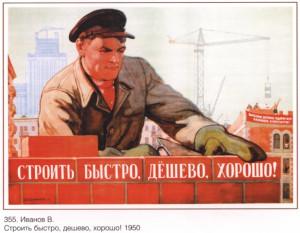 советская стройка