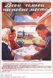 советский труд