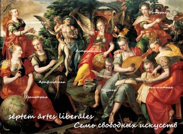 15 семь искусств