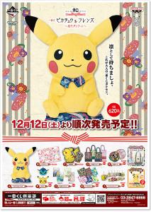 Pikachu Modern Art.jpg