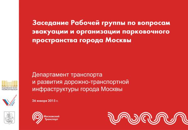 Презентация-26-01-2015-1