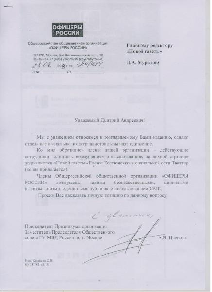 Муратову