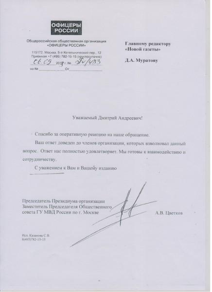Муратову 2