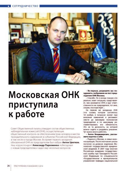 ОНК_Страница_1