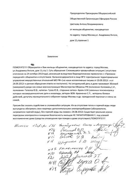 Обращение жителей общ. ул.А.Янгеля