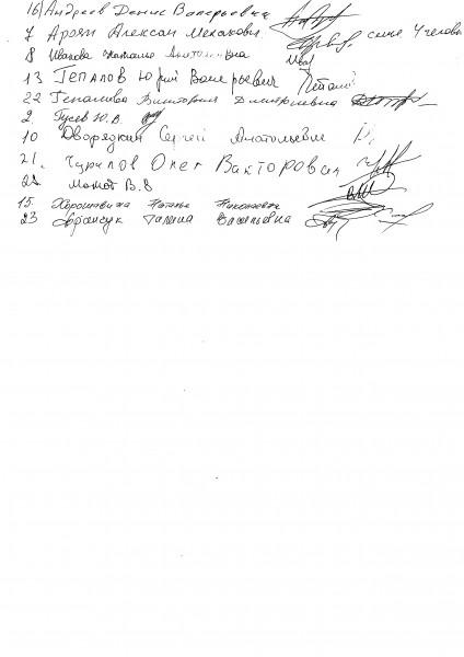 Обращение жителей общ. ул.А.Янгеля 2
