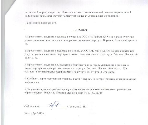 Запрос в управляющую компанию о предоставлении информации образец.