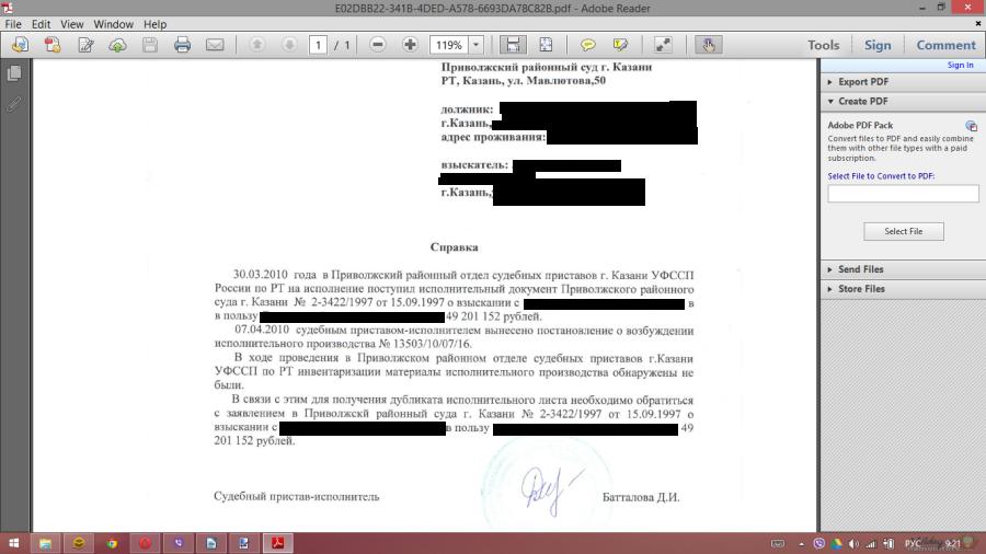 Заявление в службу судебных приставов на ознакомление с делом
