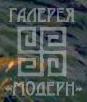 2015-03-12 10-37-23 Palitra-oil - Галерея современной живописи  Модерн  купить картину, продажа картин, копии картин, рисун