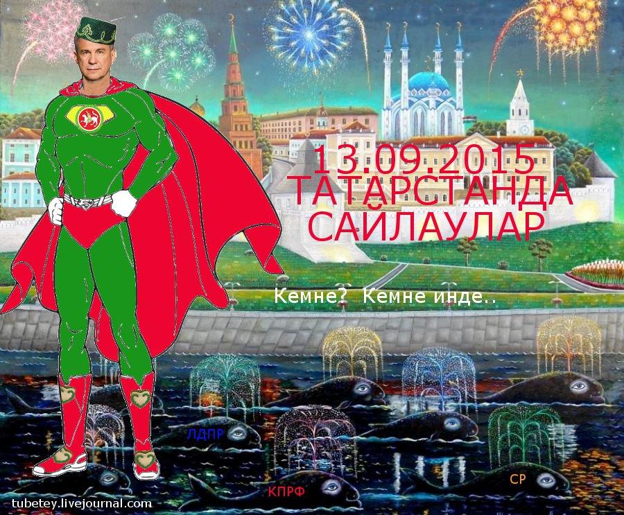 13 сентября в Татарстане состоятся выборы Президента республики