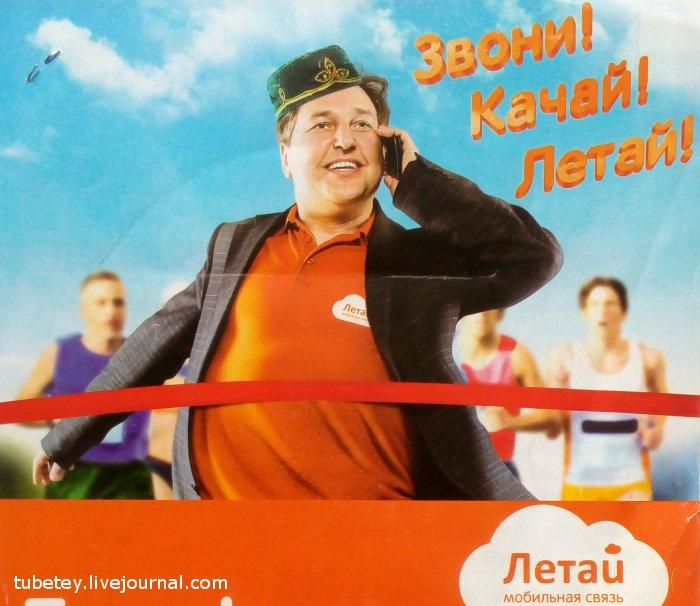 тюбетейка в рекламе Таттелекома