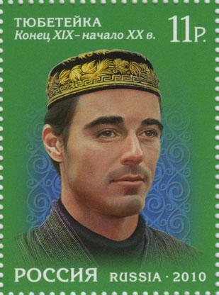 татарская тюбетейка - марки о татарских головных уборах