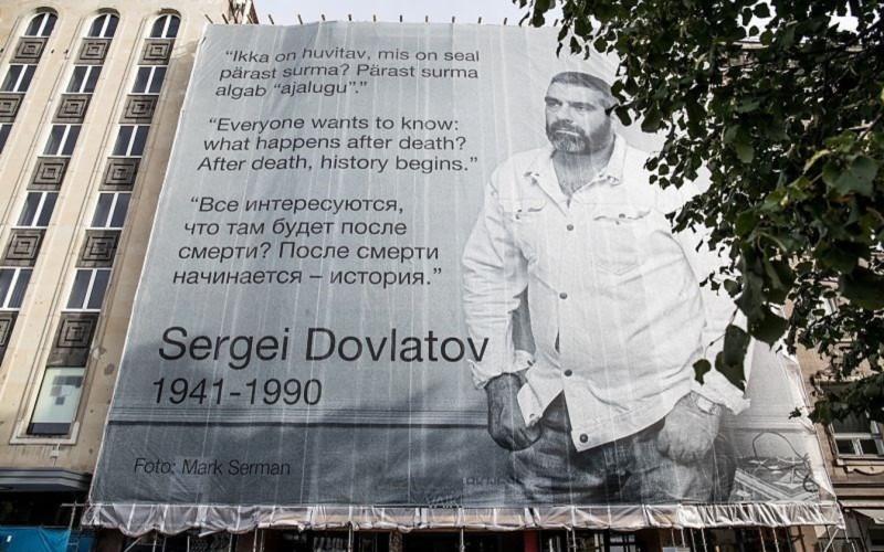 """Дни Довлатова"" в Таллине"