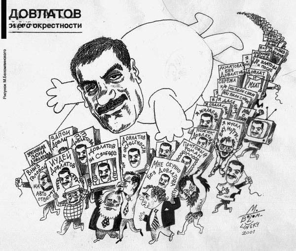 Карикатура художника М. Беломлинского: Довлатов и его мемуаристы