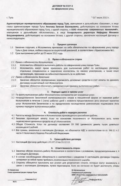 Договор оказания услуги секретаря