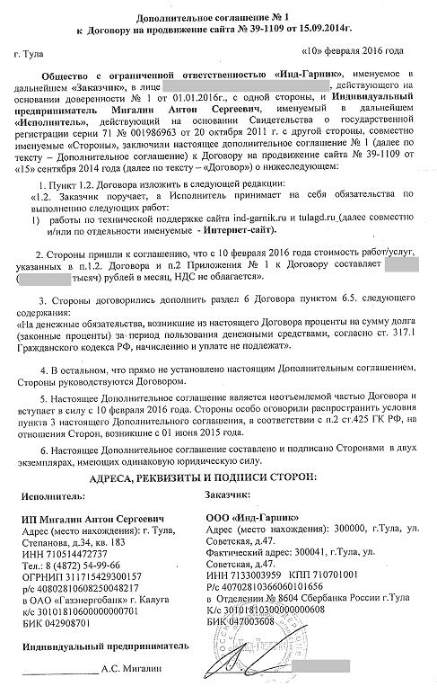 Дополнительное соглашение на продвижение сайта обучение создание сайтов чебоксары