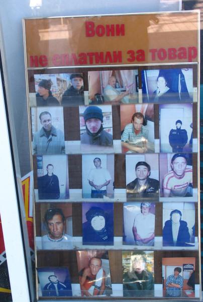 Окно позора в Миргороде
