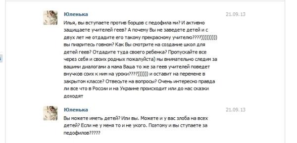 Диалог с Юленькой