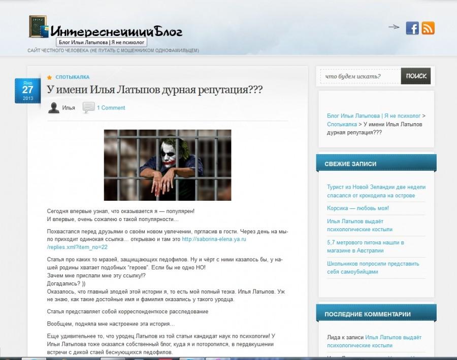 Блог Ильи Латыпова