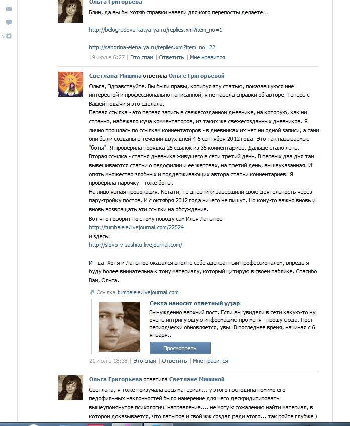 ВКонтакте (Ольга Григорьева ответ обр)