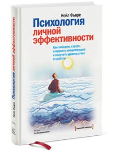 взято с http://www.mann-ivanov-ferber.ru/books/mif/the_now_habit_at_work/