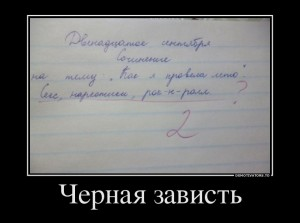 3884154_chernaya-zavist