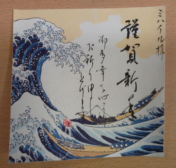 letter_hokusai.jpg