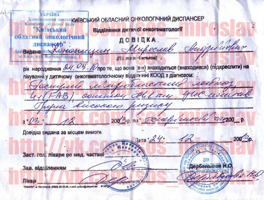 vk_com_sos_miroslav_doc_sprav_mir2