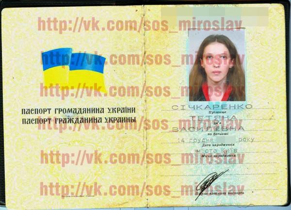 vk_com_sos_miroslav_doc_pasp_mam