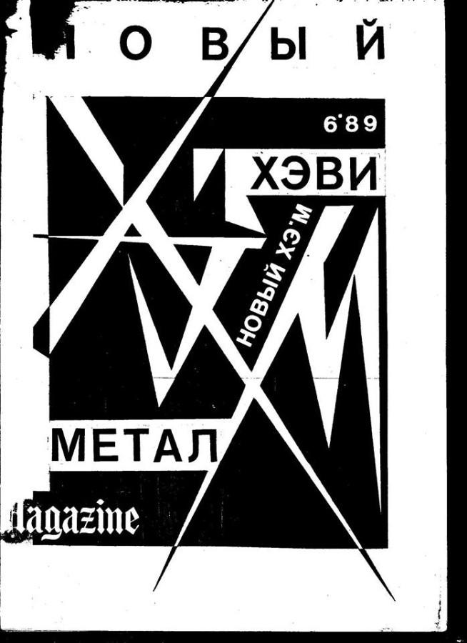 Самиздатовский журнал