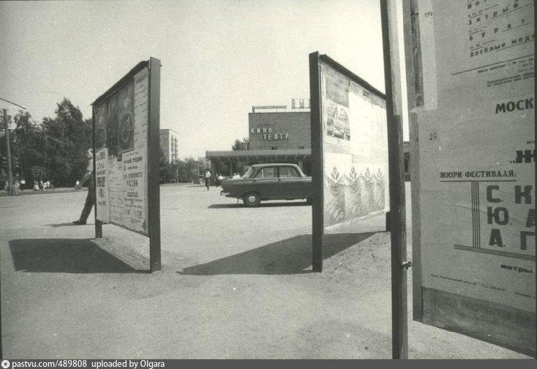 Вид на кинотеатр Высота 1992 год