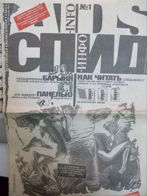 Первый номер газеты СПИД-ИНФО