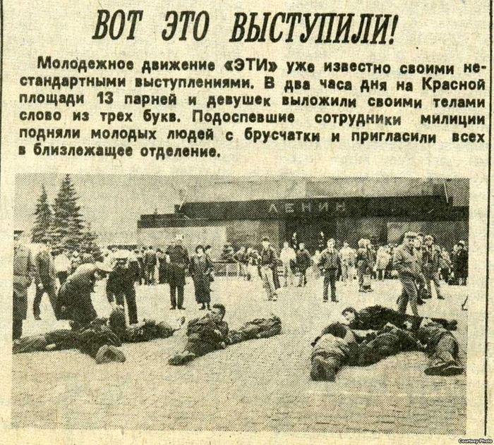 18 апреля 1991 года состоялась акция...
