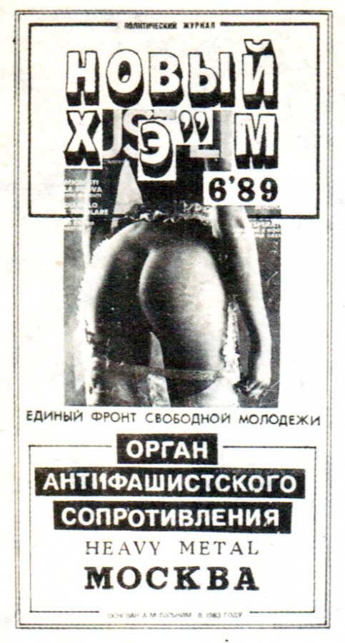 Обложка шестого номера журнала Новый Хэм