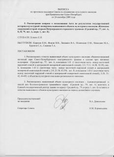 Совет по сохранению культурного наследия 24.09.2009