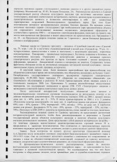 Экспертиза АРС