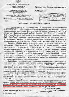 Вице-губернатор А.Ю. Манилова просит ликвидировать культурное наследие