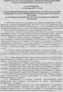 Распоряжение КГИОП от 29.09.2009 № 10-28 - часть 1