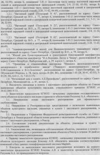 Распоряжение КГИОП от 29.09.2009 № 10-28 - часть 2
