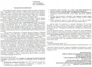 Решение Президиума СПб ВООПИиК о сохранении зданий депо Василеостровского трампарка в полном объёме