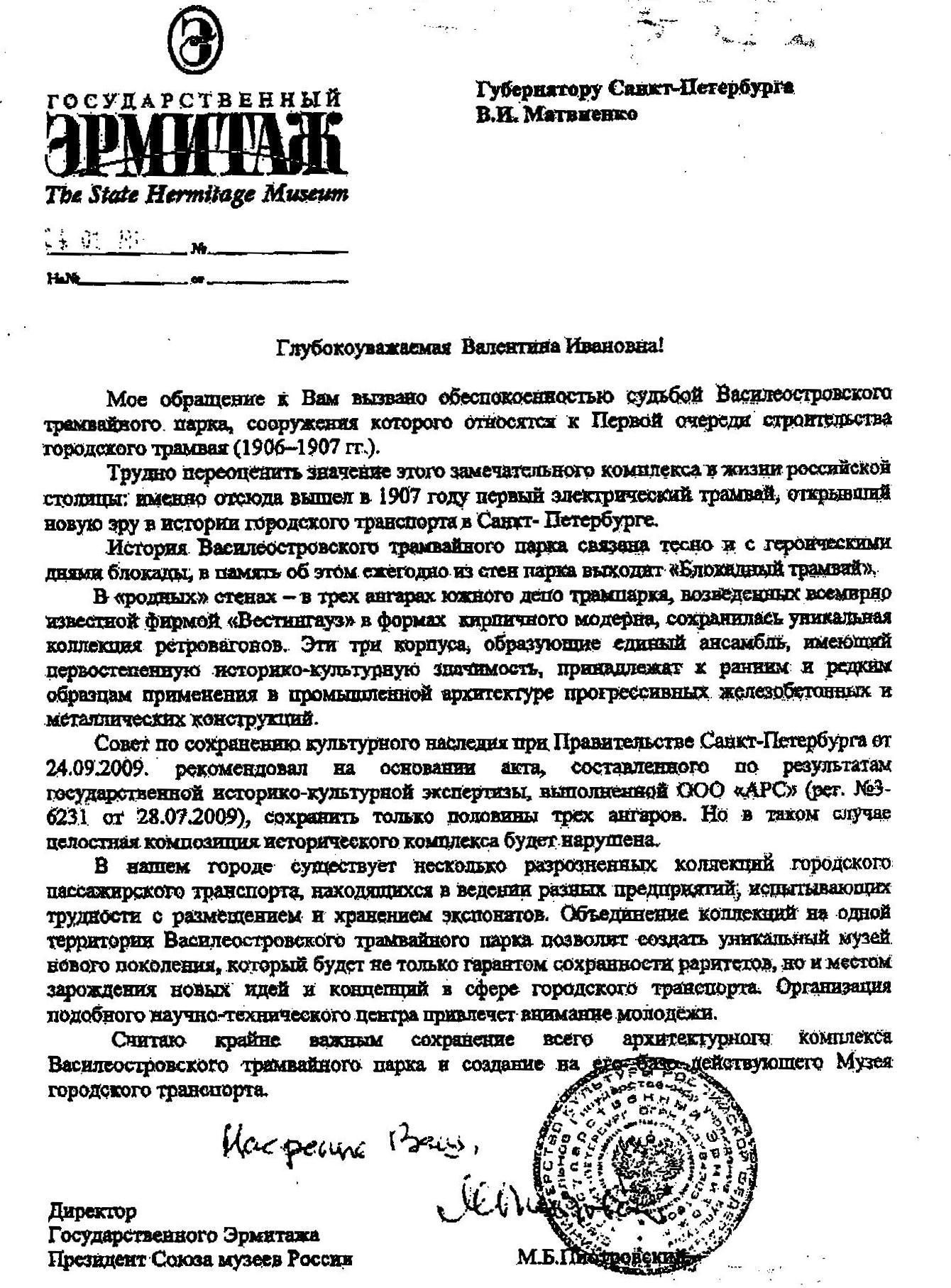 Обращение Пиотровского в пользу сохранения Музея городского транспорта