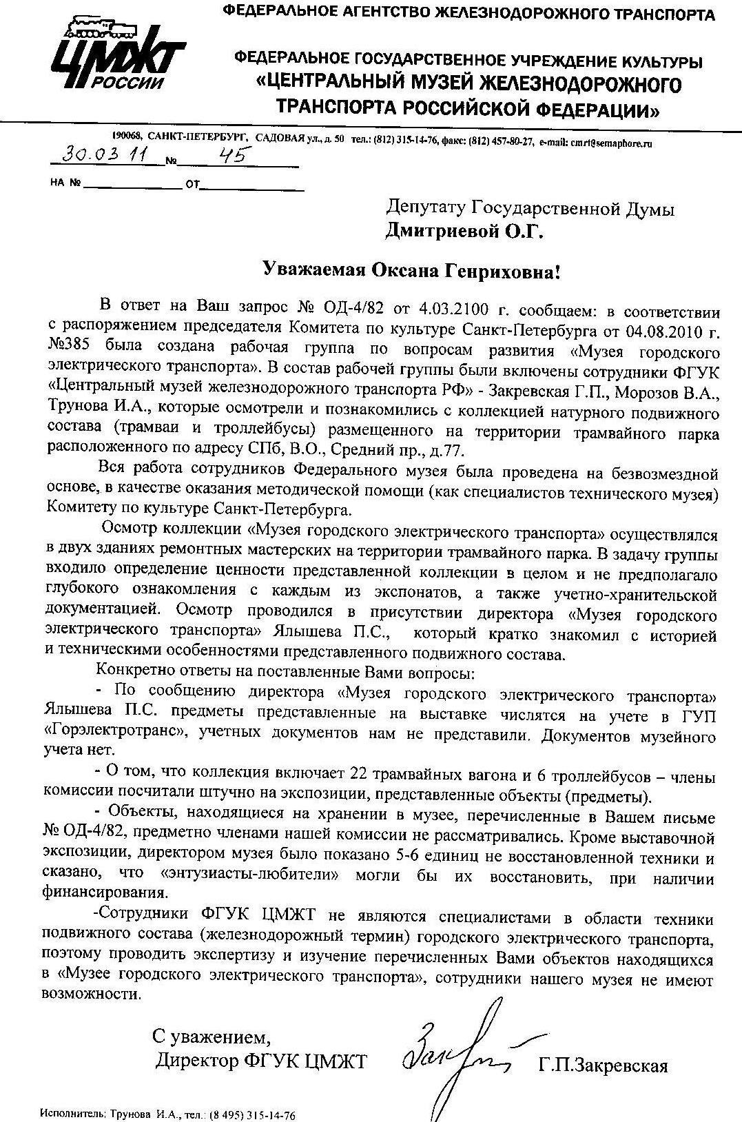 Ответ ЦМЖТ о заключении комиссии по экспонатам музея