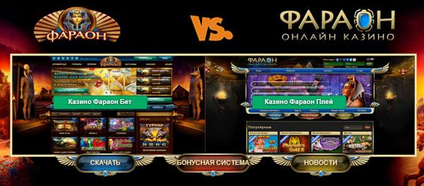 казино фараон вход