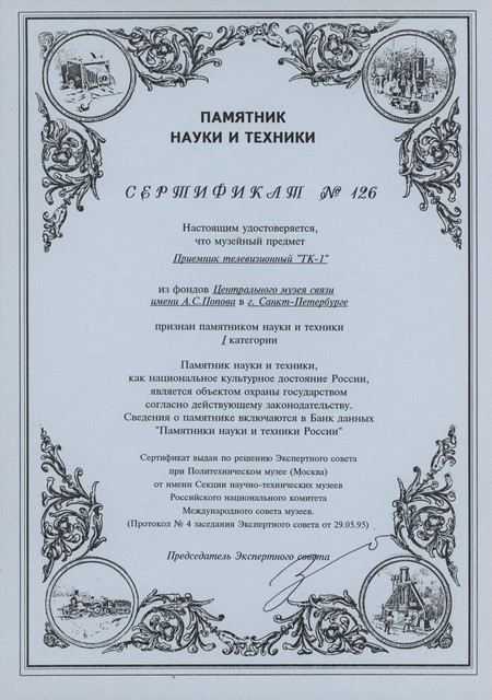 obj11542_ru