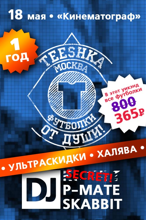 teeshka_1year+