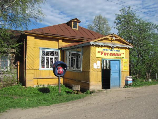 Село георгиевское костромская фото 604-86