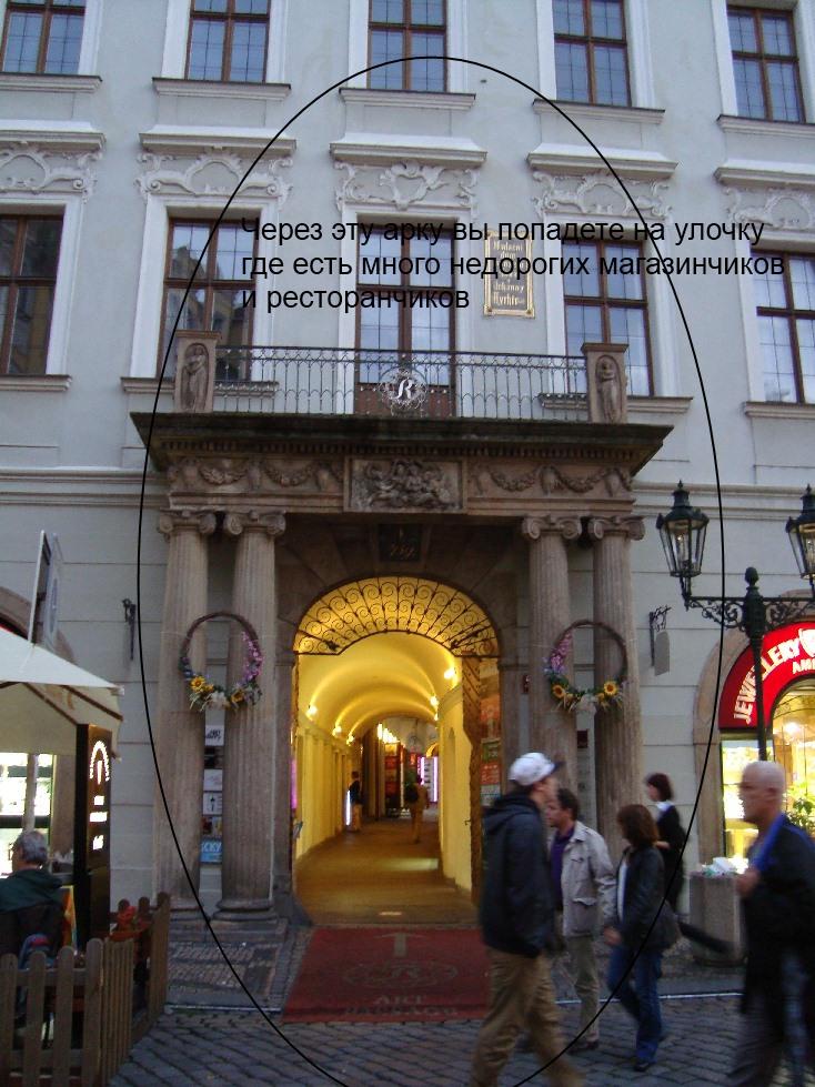 Praga-ulochka-deshebie-restorani