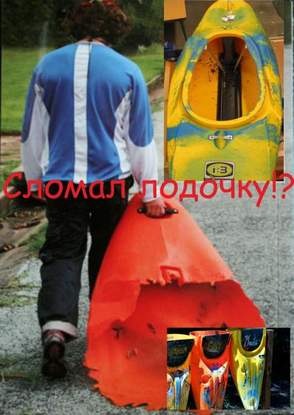 kayak_crash