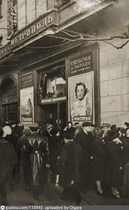 """Кинотеатр """"Метрополь"""", 50-е годы, фото из http://www.retromap.ru/show_pid.php?pid=110945    Похожее кожаное пальто, как у мужчины на снимке, у папы тоже было."""